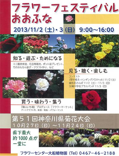 秋の花祭り 今年も