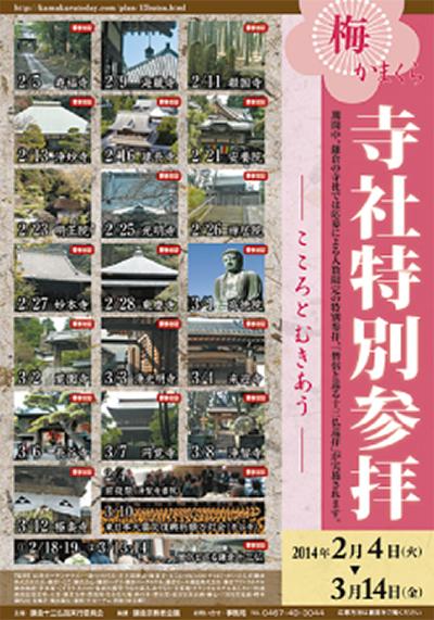 寺社巡拝で鎌倉の春堪能