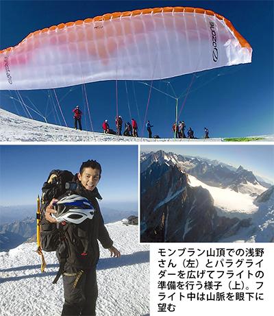 「7大陸最高峰」への挑戦語る