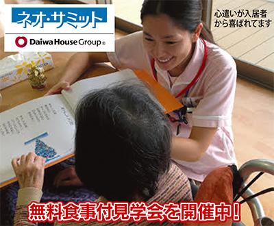 湘南・茅ヶ崎の介護付有料老人ホーム150万円から入居可能へ