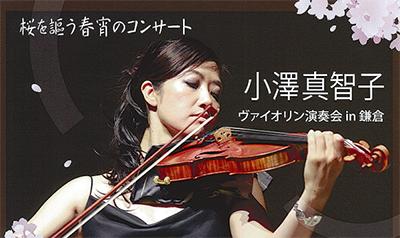 地元鎌倉でコンサート