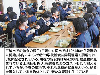 「中学校給食」 実施へ前進