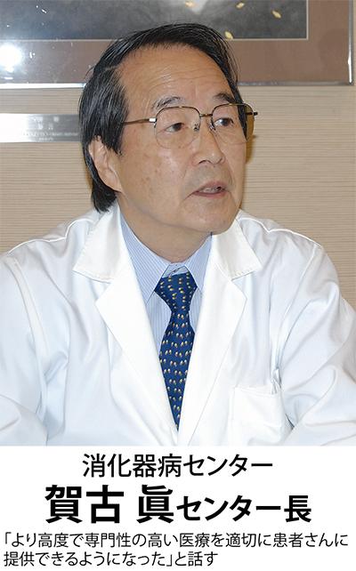 「消化器病センター」の新体制