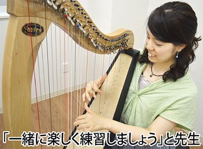 「ハープを奏でる」