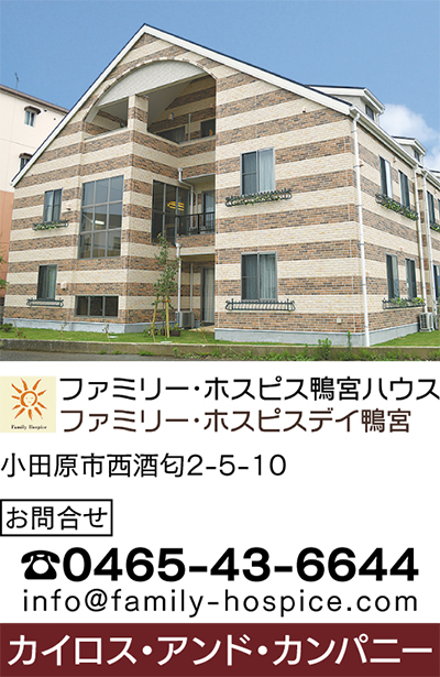 小田原にシェアハウス型ホスピス誕生
