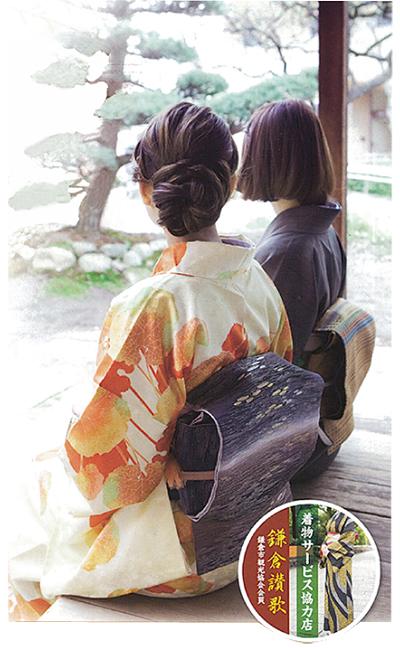 鎌倉市内で「着物サービス」