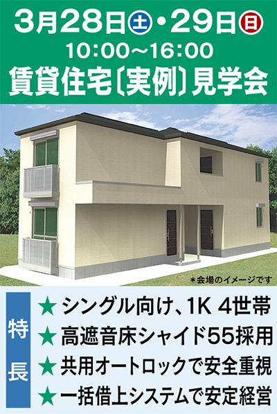 最新の賃貸住宅、設備を公開