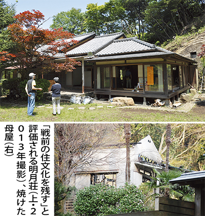 北鎌倉「明月荘」で火災