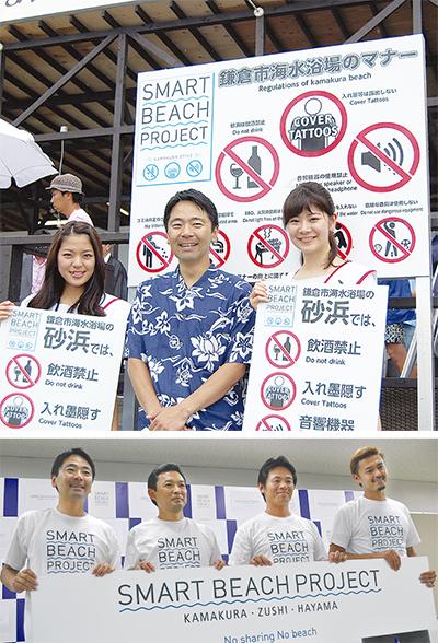 規制強化で安全な海岸へ