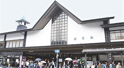 駅メロ「鎌倉」2年で幕