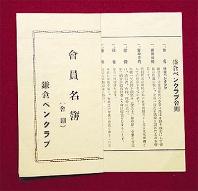 鎌倉文士と時代たどる