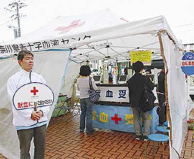 献血への協力呼び掛ける