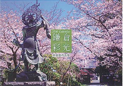「鎌倉の四季楽しんで」