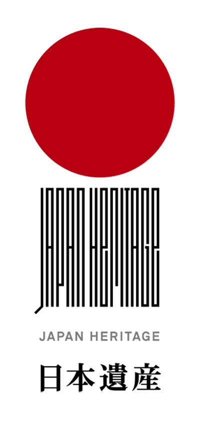 「日本遺産」申請へ