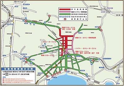 年末年始の交通規制を実施