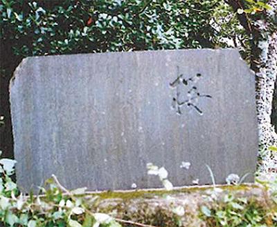 源氏山にある桜の石碑
