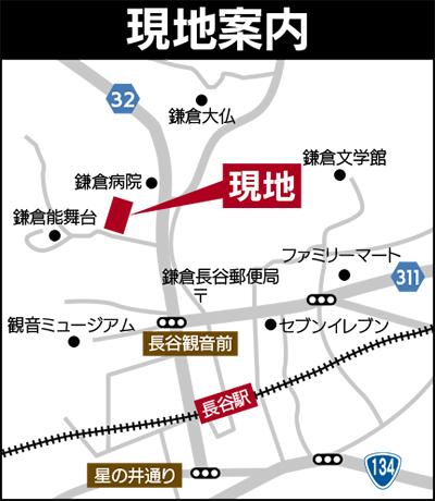 鎌倉長谷で宅地分譲