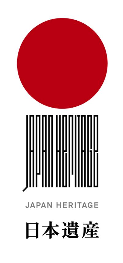 「日本遺産」に認定