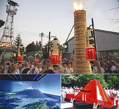 迫力の火祭りと富士を学ぶ旅