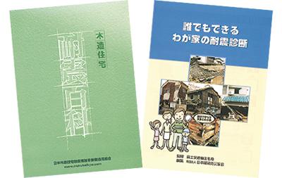 耐震リフォーム相談会