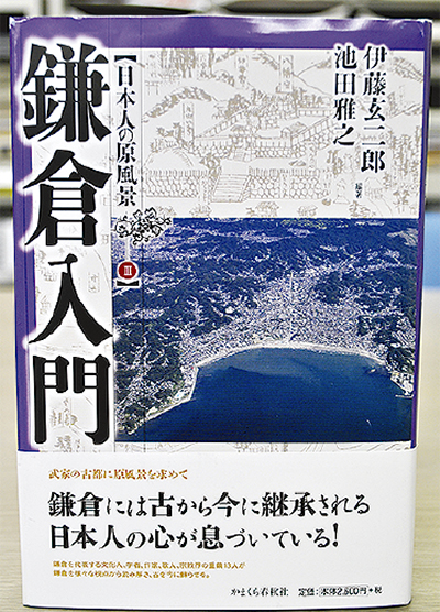 鎌倉の魅力紐解く入門書