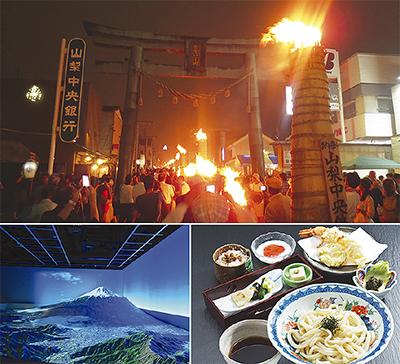 日本三奇祭「吉田の火祭り」ツアー