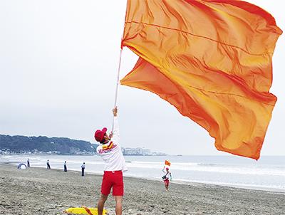 オレンジ旗で避難訴え