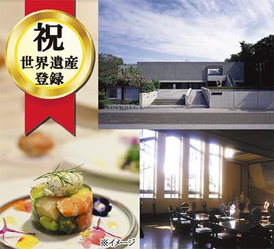 東京・名建築を巡る旅