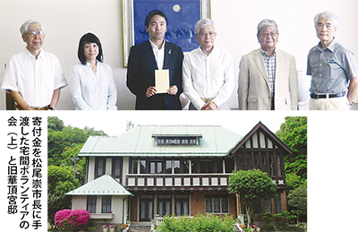 景観保全基金に5万円寄付