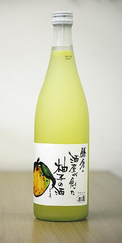 柚子の酒リニューアル