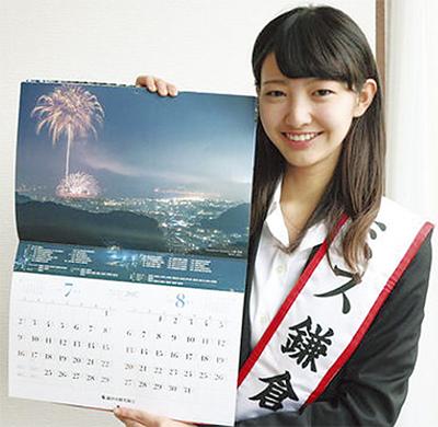 鎌倉の魅力カレンダーに