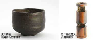 茶道具の名品に触れる「美術館」
