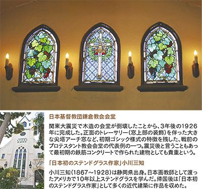 会堂のステンドグラス、取り外し修復へ