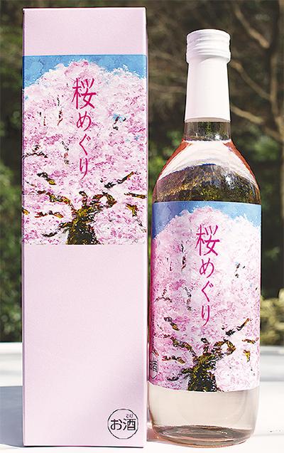 春限定ワイン「桜めぐり」登場