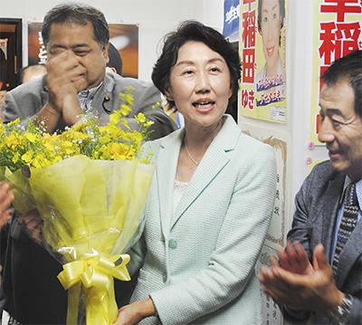立憲・早稲田氏が初当選