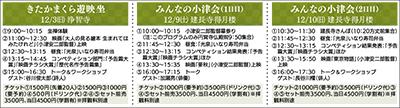 北鎌倉の古刹で「予告篇映画祭」