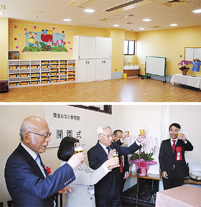 鎌倉地域の待機児童減に期待」 ...