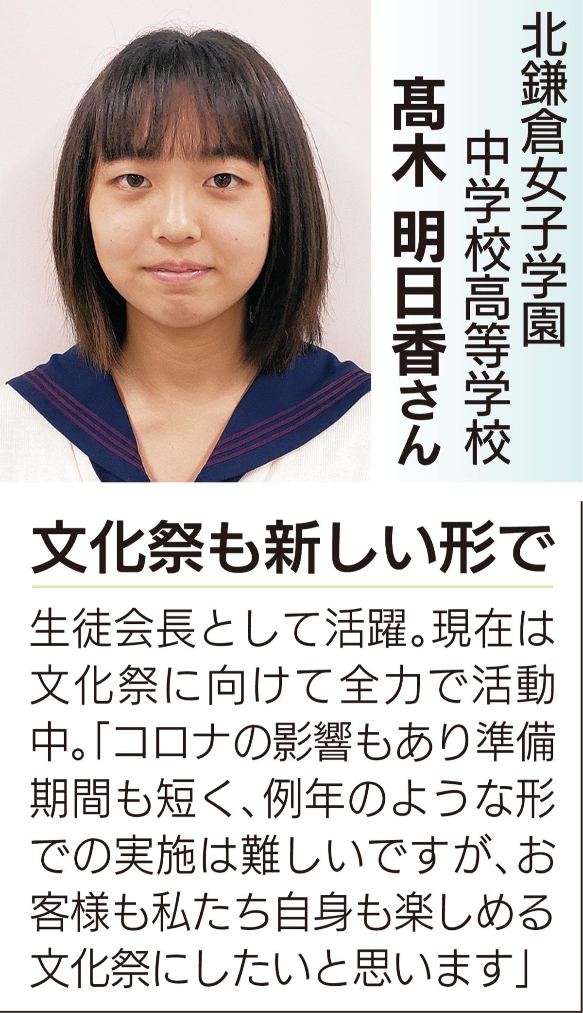 女子 北 学園 鎌倉
