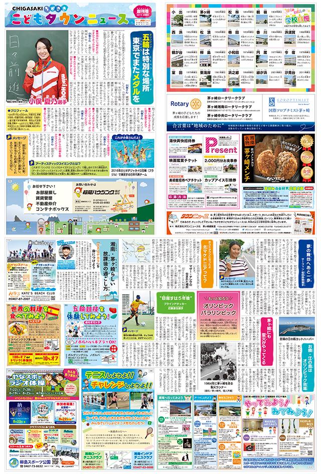 chigasakiKTN_14.jpg
