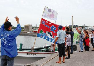多くの人に見送られ茅ヶ崎漁港から被災地へ