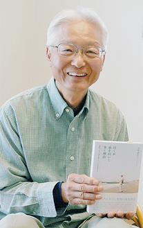著書を手にする中村さん