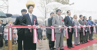 里山公園の開園式(2001年)