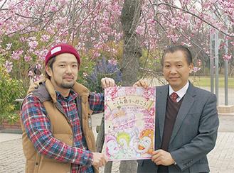 「今週末は中央公園に来て下さい」と加納実行委員長(左)と横山組合長