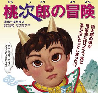 劇団四季の「桃次郎の冒険」