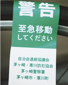 放置自転車には警告タグを付け、注意を促していく