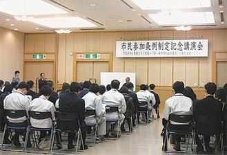 施行前に講演会も開かれた