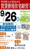 9月26日(金)、ついに茅ヶ崎で