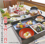 日本料理店 馳走庵