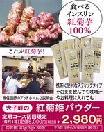 「本気で血糖値を下げたい人に」産経新聞逸品堂のイチ押し