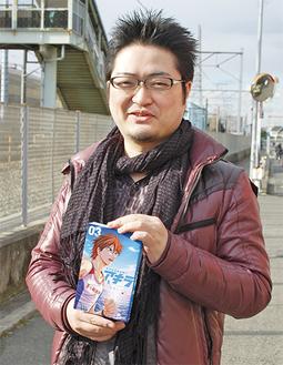 「ヘブンズランナー アキラ」3巻を手にする二階堂さん